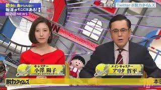 全力 脱力 タイムズ 動画 小藪